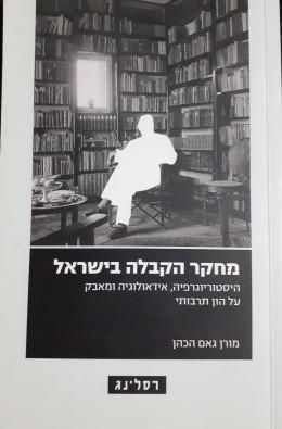 מחק הקבלה בישראל