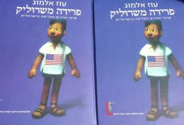 פרידה משרוליק שינוי ערכים האליטה הישראלית א-ב