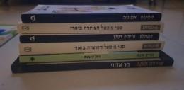 ספרי רומן ומחזות לבגרות בספרות