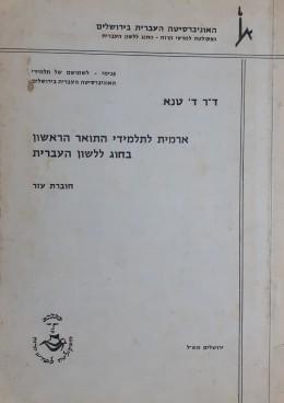 ארמית לתלמידי התואר הראשון בחוג ללשון העברית /חוברת עזר