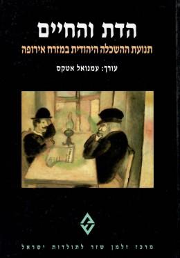 הדת והחיים - תנועות ההשכלה היהודיות במזרח אירופה (חדש לגמרי!)