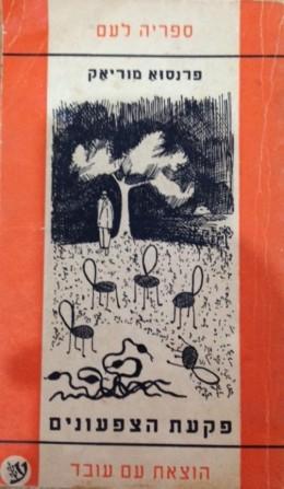 פקעת הצפעונים [1960]