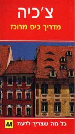 צ'כיה - מדריך כיס מרוכז .a.a