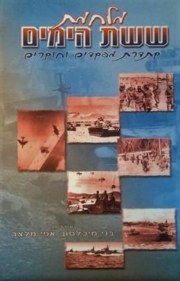 מלחמת ששת הימים - קתדרת מפקדים וחוקרים