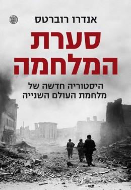 סערת המלחמה - היסטוריה חדשה של מלחמת העולם השניה