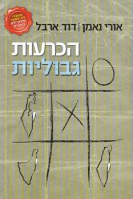 הכרעות גבוליות ארץ ישראל - מחלוקה לחלוקה