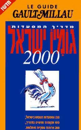 גומיו ישראל 2000 מדריך מסעדות