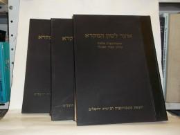 אוצר לשון המקרא - קונקורדנציה שלמה ומלון עברי ואנגלי