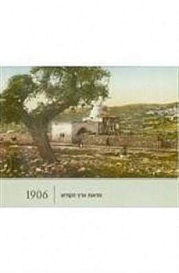 מראות ארץ הקודש 1906