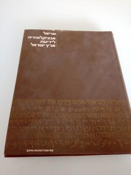 אריאל אנציקלופדיה לידיעת ארץ ישראל
