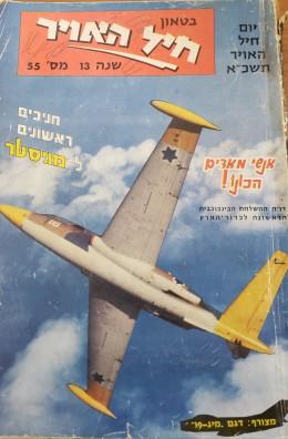 בטאון חיל האויר מספר 55 אוגוסט 1961