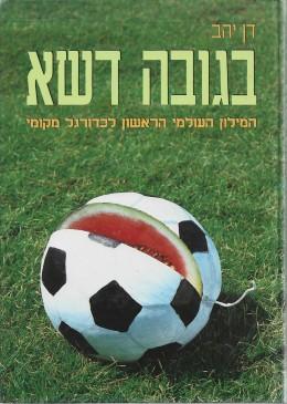 בגובה דשא: המילון העולמי הראשון לכדורגל מקומי / דן יהב