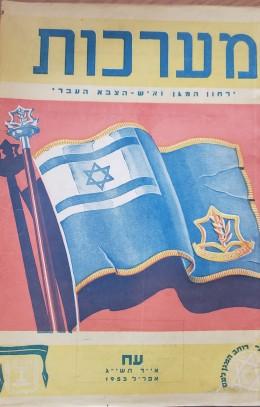 מערכות ירחון המגן ואיש-הצבא העברי