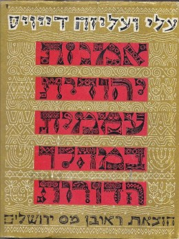 אמנות יהודית עממית במהלך הדורות