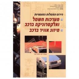 פירוט המטלות המעשיות: מערכות חשמל ואלקטרוניקה ברגב; מיזוג אוויר ברכב