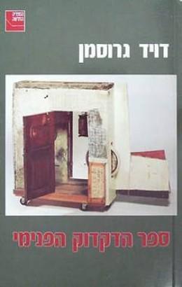 ספר הדקדוק הפנימי