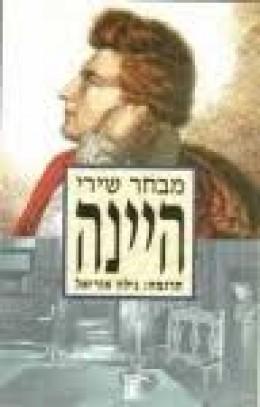 מבחר שירי היינה / תרגום: גילה אוריאל
