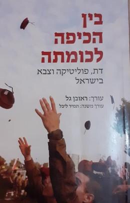 בין הכיפה לכומתה דת,פוליטיקה וצבא בישראל