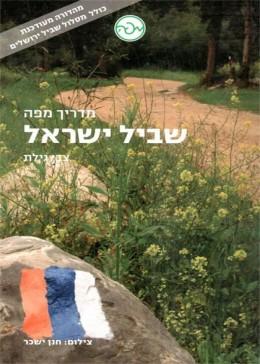 מדריך מפה: שביל ישראל