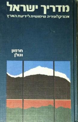 מדריך ישראל: אנציקלופדיה שימושית לידיעת הארץ - חרמון וגולן