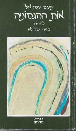 אות ההגמוניה: שירים 1975-1978
