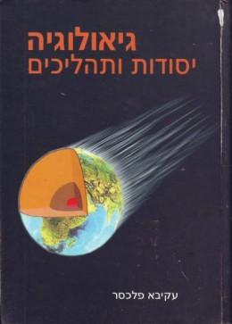 גיאולוגיה: יסודות ותהליכים (מהדורת 1992)