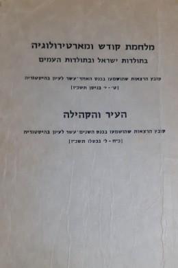 מלחמת קודש ומארטירולוגיה בתולדות ישראל ותולדות העמים