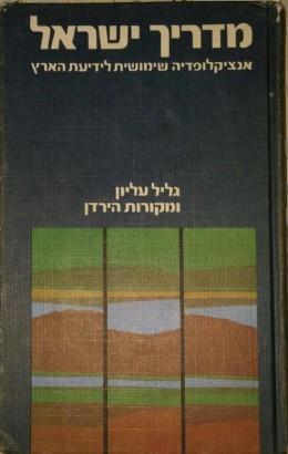 מדריך ישראל: אנציקלופדיה שימושית לידיעת הארץ 10 כרכים