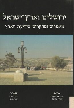 ירושלים וארץ ישראל: מאמרים ומחקרים בידיעת הארץ - אריאל 70-68