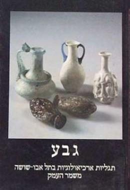 גבע - תגליות ארכיאולוגיות בתל אבו שושה משמר העמק