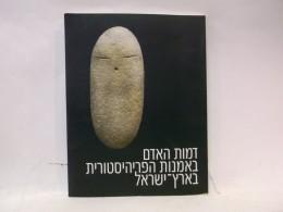 דמות האדם באמנות הפריהיסטורית בארץ-ישראל