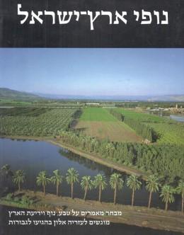 נופי ארץ-ישראל - ספר עזריה אלון: מבחר מאמרים על טבע, נוף וידיעת הארץ