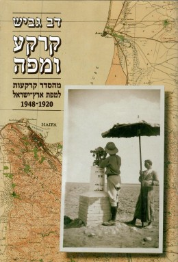 קרקע ומפה - מהסדר קרקעות למפת ארץ-ישראל 1948-1920 (חדש לגמרי!)