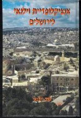 אנציקלופדיית וילנאי לירושלים - 2 כרכים