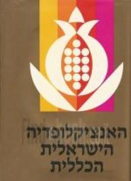 האנציקלופדיה הישראלית הכללית (4 כרכים)