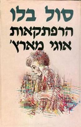 הרפתקאות אוגי מארץ' (שני כרכים)