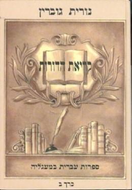קריאת הדורות כרך ב - ספרות עברית במעגליה