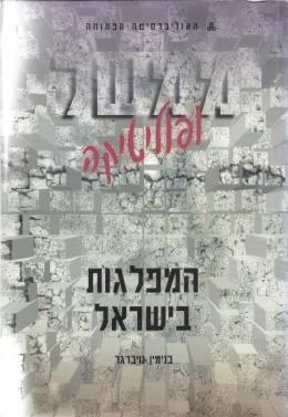 ממשל ופוליטיקה: המפלגות בישראל