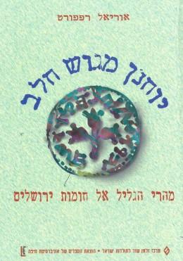 יוחנן מגוש חלב: מהרי הגליל אל חומות ירושלים