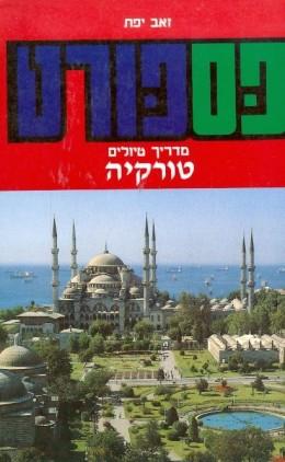 פספורט - מדריך טיולים טורקיה
