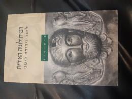 המיתולוגיה האירית