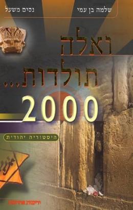 ואלה תולדות 2000 - היסטוריה יהודית