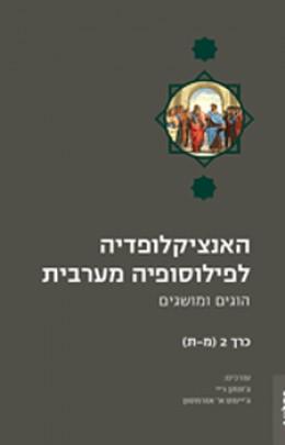 האנציקלופדיה לפילוסופיה מערבית כרך 2