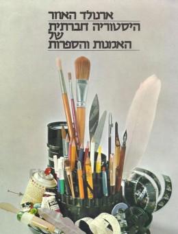 היסטוריה חברתית של האמנות והספרות [כרך א]