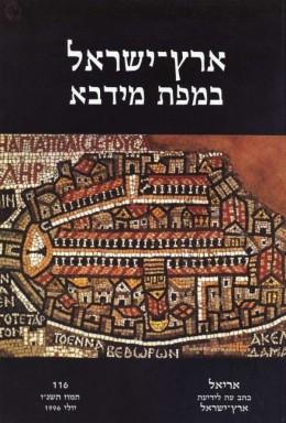 ארץ ישראל במפת מידבא