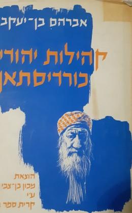 קהילות יהודי כורדיסתאן