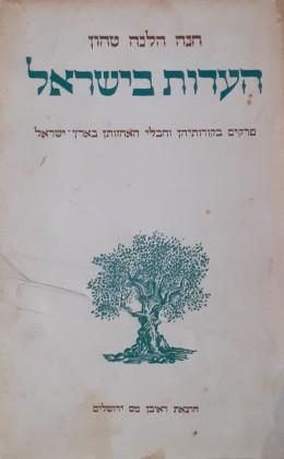 העדות בישראל פרקים במקורותינו וחבלי האחזותן בארץ ישראל