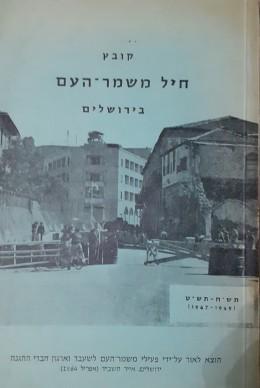 קובץ חיל משמר העם בירושלים
