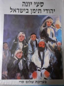 סעי יונה יהודי תימן בישראל