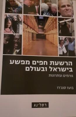 הרשעת חפים מפשע בישראל גורמים ופתרונות